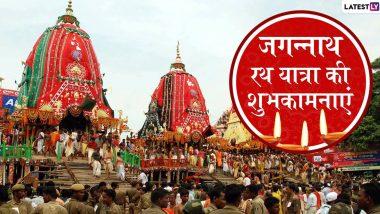 Jagannath Rath Yatra 2020 Wishes: भगवान जगन्नाथ की रथ यात्रा आज से हुई शुरु, इन Facebook Greetings, WhatsApp Stickers, Wallpapers और SMS के जरिए दें सभी को शुभकामनाएं