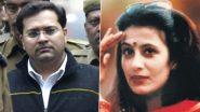 Jessica Lal Murder Case in Delhi: राजधानी दिल्ली में पार्टी के दौरान हुआ था मशहूर मॉडल जेसिका लाल का मर्डर, यहां पढ़ें इस केस की पूरी TIMELINE