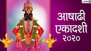 Ashadhi Ekadashi 2020 Wishes: आषाढ़ी एकादशी की दें शुभकामनाएं, भेजें ये आकर्षक हिंदी Facebook Messages, GIF Greetings, HD Photos, WhatsApp Status और वॉलपेपर्स