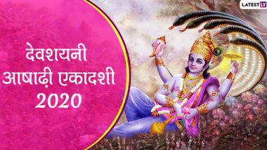 Devshayani Ekadashi 2020 Greetings: देवशयनी एकादशी पर इन मनमोहक हिंदी WhatsApp Stickers, Facebook Messages, GIFs, HD Images, Wallpapers के जरिए दें प्रियजनों को बधाई