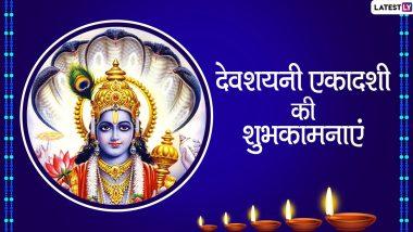 Devshayani Ekadashi 2020 Messages: भगवान विष्णु के इन भक्तिमय हिंदी WhatsApp Stickers, Facebook Greetings, GIF Images, Photo SMS, Quotes, Wallpapers के जरिए दें देवशयनी एकादशी की शुभकामनाएं