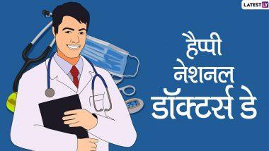 National Doctors' Day 2020 Messages: नेशनल डॉक्टर्स डे पर इन शानदार हिंदी WhatsApp Stickers, Facebook Greetings, GIFs, HD Images, Quotes और SMS के जरिए चिकित्सकों से कहें Thank You
