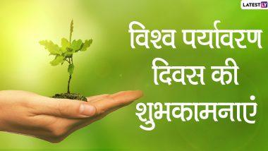 Happy World Environment Day 2020 Wishes: विश्व पर्यावरण दिवस पर इन बेस्ट हिंदी Facebook Messages, WhatsApp Stickers, GIF Greeting, Images, Quotes, Wallpapers के जरिए अपनों को करें जागरूक