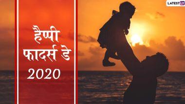 Happy Father's Day 2020 Greetings in Hindi: अपने पिता को दिलाएं खास होने का एहसास, पितृ दिवस पर इन मनमोहक हिंदी WhatsApp Status, GIF Wishes, HD Images, Photo SMS, Facebook Messages, Wallpapers के जरिए कहें हैप्पी फादर्स डे