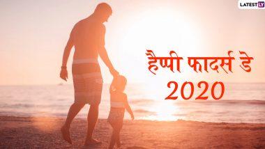 Father's Day 2020: सचिन तेंदुलकर से लेकर हार्दिक पांड्या समेत इन भारतीय खिलाड़ियों ने इस अंदाज में मनाया फादर्स डे