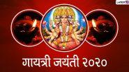 Happy Gayatri Jayanti 2020 Greetings: गायत्री जयंती के पर प्रियजनों को इन खूबसूरत हिंदी WhatsApp Stickers, Facebook Messages, GIF Wishes, HD Images, Wallpapers के जरिए दें शुभकामनाएं