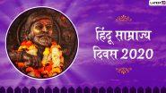 Hindu Samarajya Diwas 2020: छत्रपति शिवाजी महाराज के राज्याभिषेक दिवस पर ही क्यों मनाजा जाता है हिंदू साम्राज्य दिवस, जानें इसका महत्व