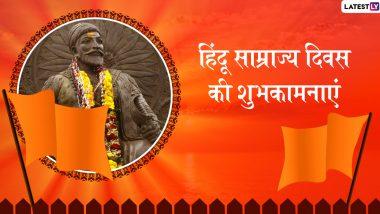 Hindu Samrajya Diwas 2020: शिवराज्याभिषेक के साथ ही हुआ हिंदू साम्राज्य का आगाज, जानें मराठा शूरवीर, दयालु शासक छत्रपति शिवाजी महाराज की महान गाथा