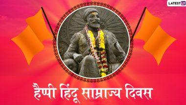 Hindu Samrajya Diwas 2020: हिंदू साम्राज्य दिवस आज, जानिए आखिर क्यों शिवराज्याभिषेक दिवस पर ही RSS द्वारा मनाया जाता है यह उत्सव