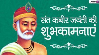 Sant Guru Das Kabir Jayanti 2020 Wishes in Hindi: संत कबीर जयंती पर इन शानदार हिंदी Whatsapp Stickers, Facebook Messages, GIF Images, Quotes, SMS, Wallpapers और दोहों के जरिए दें प्रियजनों को शुभकामनाएं
