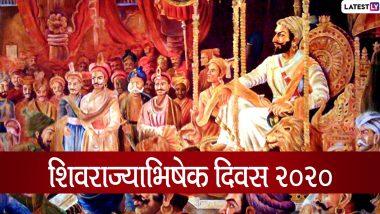 Shivrajyabhishek Diwas 2020: ज्येष्ठ शुक्ल त्रयोदशी को हुआ था शिवाजी महाराज का राज्याभिषेक, जानें शिवराज्याभिषेक दिवस का इतिहास