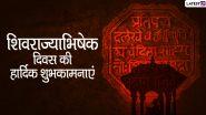 Shivrajyabhishek Din 2020: शिवराज्याभिषेक के साथ हुई थी हिंदवी स्वराज की स्थापना और शिवाजी महाराज को मिली छत्रपति की उपाधि, जानें उनके साहस और शौर्य की रोचक गाथा