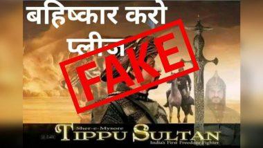 Fact Check: शाहरुख खान की फिल्म 'टीपू सुल्तान' को बैन करने की उठी मांग, Viral पोस्टर देखकर लोग हुए फेक न्यूज का शिकार