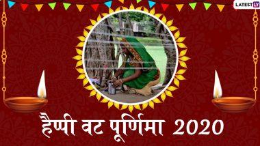 Vat Purnima Vrat 2020: अखंड सौभाग्य का पर्व है वट पूर्णिमा व्रत, जानें शुभ मुहूर्त, पूजा विधि, कथा और महत्व