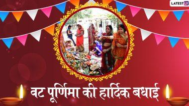 Happy Vat Purnima 2020 Wishes: सखियों से कहैं हैप्पी वट पूर्णिमा, भेजें ये सुंदर हिंदी WhatsApp Status, GIF Greetings, Images, Facebook Messages और वॉलपेपर्स