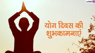 International Yoga Day 2020 Wishes: अंतरराष्ट्रीय योग दिवस पर अपने दोस्तों-रिश्तेदारों को भेजें ये हिंदी WhatsApp Stickers, Facebook Messages, Quotes, SMS, Images, Wallpapers और दें शुभकामनाएं