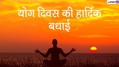 International Yoga Day 2020 Message For Family and Friends: अंतरराष्ट्रीय योग दिवस का मनाएं जश्न, प्रियजनों को भेजें ये हिंदी WhatsApp Status, Quotes, GIF Wishes, Facebook Greetings, Images, SMS, Wallpapers और दें बधाई