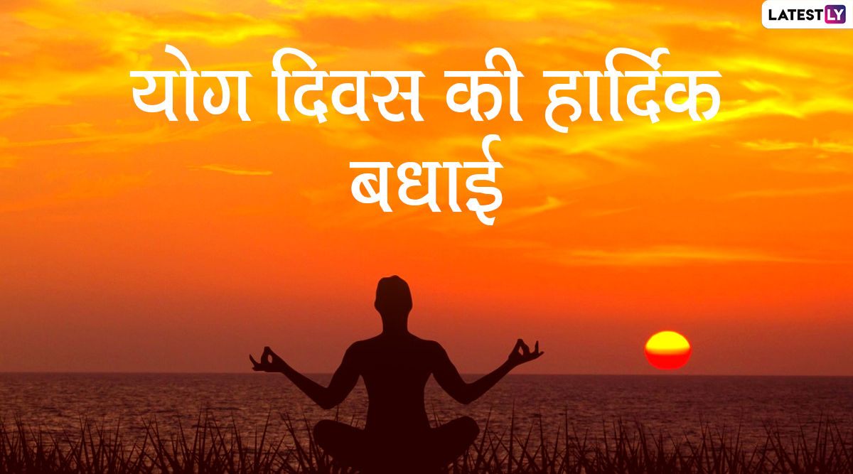 International Yoga Day 2020 Message For Family And Friends Celebrate International Yoga Day Send This Hindi Whatsapp Status Quotes Gif Wishes Facebook Greetings Images Sms Wallpapers To Loved Ones And Congratulations