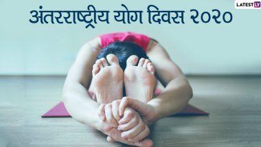 International Yoga Day 2020 Greetings: इन आकर्षक हिंदी WhatsApp Stickers, GIF Wishes, HD Images, Facebook Messages, Photo SMS, Wallpapers के जरिए प्रियजनों को दें अंतरराष्ट्रीय योग दिवस की शुभकामनाएं