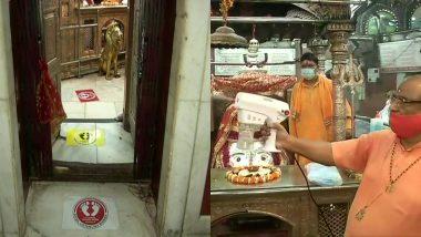 Unlock 1: देश में कल से खुल रहे हैं धार्मिक स्थल, भक्तों के लिए मंदिरों में किए गए हैं सैनिटाइजेशन और सोशल डिस्टेंसिंग के इंतजाम