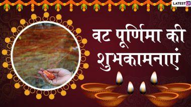 Vat Purnima 2020 Messages: वट पूर्णिमा पर दोस्तों-रिश्तेदारों को इन शानदार हिंदी Quotes, WhatsApp Stickers, Facebook Greetings, Photo SMS, GIF Wishes, Wallpapers के जरिए दें शुभकामनाएं