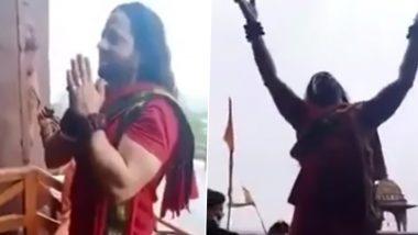 Shiv Tandav Stotram by Kalicharan Maharaj: सोशल मीडिया पर वायरल हो रहा है कालीचरण महाराज द्वारा गाए गए शिव तांडव स्त्रोत का ये वीडियो- आप भी देखें