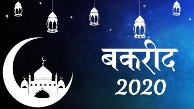 When Is Bakrid 2020: ईद उल-अजहा कब है? जानें बकरीद को क्यों कहा जाता है कुर्बानी का त्योहार?