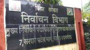 Bihar Assembly Elections 2020: राजनीतिक दलों के प्रतिनिधियों के साथ चुनाव आयोग की टीम की बैठक