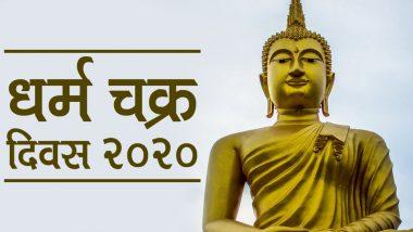 Dharma Chakra Day 2020 Greetings: धर्म चक्र दिवस पर प्रियजनों को भगवान बुद्ध के इन महान विचारों को Facebook, WhatsApp, Twitter और SMS के जरिए भेजकर करें उन्हें याद