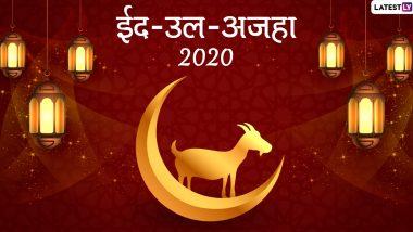 Bakrid Mubarak 2020: रोहित शर्मा, बाबर आजम, कुमार संगकारा समेत दुनियाभर के क्रिकेटरों ने दी ईद की बधाई