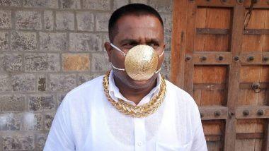 गजब! कोविड-19 से बचने के लिए पुणे में एक शख्स ने पहना 3 लाख का सोने का मास्क, मजेदार प्रतिक्रियाओं के साथ फनी मीम्स हुए वायरल