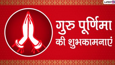 Guru Purnima 2020 Wishes: गुरु पूर्णिमा के खास मौके पर अपने प्रियजनों को भेजें ये हिंदी Photo SMS, Quotes, WhatsApp Stickers, Facebook Messages, GIF Greetings, Wallpapers और दें शुभकामनाएं