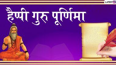 Happy Guru Purnima 2020 Messages: गुरुजनों व प्रियजनों को दें गुरु पूर्णिमा की बधाई, भेजें ये शानदार हिंदी WhatsApp Status, Facebook Greetings, SMS, GIF Wishes, Images, Quotes और वॉलपेपर्स