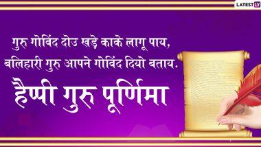 Guru Purnima 2021:  जानें गुरू पूर्णिमा का महात्म्य! मुहूर्त एवं किन दो विशेष योगों में मनाया जायेगा यह पर्व?