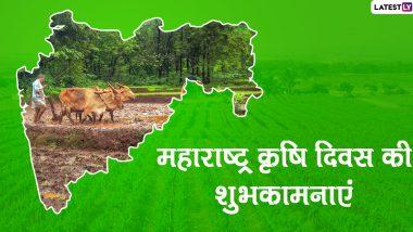 Maharashtra Krishi Din 2020 Wishes: महाराष्ट्र कृषि दिन पर इन हिंदी Facebook Messages, GIF Greetings, HD Images, WhatsApp Stickers, Quotes, Wallpapers जरिए दें किसान भाइयों को शुभकामनाएं