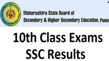 Maharashtra SSC Class 10 Result 2020 Date and Time: महाराष्ट्र बोर्ड 10वीं का रिजल्ट जल्द कर सकती है घोषित, mahresult.nic.in पर करें चेक