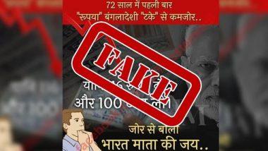 Fact Check: भारतीय रुपया 72 साल में पहली बार बांग्लादेशी टका से कमजोर, जानें वायरल खबर की पूरी सच्चाई