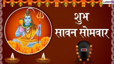 Sawan Somvar Vrat 2020 Greetings: अपनों से कहें शुभ सावन सोमवार, भगवान शिव के इन प्यारे हिंदी Quotes, WhatsApp Stickers, Facebook Messages, GIF Wishes, Photo SMS, Wallpapers के जरिए दें शुभकामनाएं