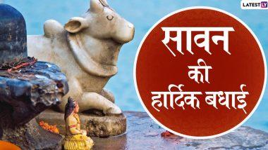 Happy Sawan 2020 Wishes: भगवान शिव के अतिप्रिय सावन मास की दें शिवभक्तों को बधाई, भेजें ये हिंदी Facebook Messages, WhatsApp Stickers, Quotes, GIF Images, SMS, Wallpapers और Greetings