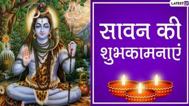 Happy Sawan 2020 Messages: भगवान शिव के इन भक्तिमय हिंदी WhatsApp Status, Facebook Greetings, GIF Wishes, HD Images, Quotes और Wallpapers के जरिए अपने प्रियजनों को दें सावन की शुभकामनाएं