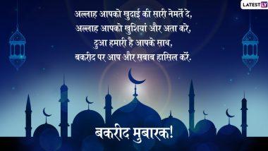 Bakrid Mubark 2020 Wishes & Messages in Hindi: बकरीद पर अपने दोस्तों और रिश्तेदारों को भेजें यह शानदार WhatsApp Stickers, Facebook Greetings, SMS, GIF, Wallpapers और ईद-उल-अजहा की दें शुभकामनाएं