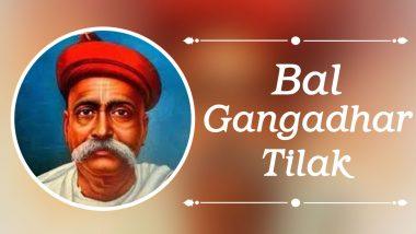 Bal Gangadhar Tilak Death Anniversary 2020: लोकमान्य बाल गंगाधर तिलक की 100वीं पुण्यतिथि, उनके ये 12 प्रेरणादायी विचार आपको जरुर पढ़ने चाहिए
