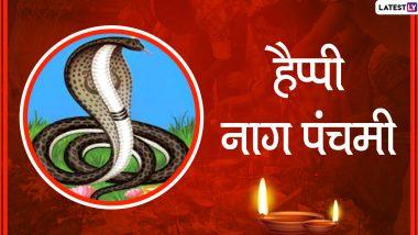 Happy Nag Panchami 2020 Wishes: दोस्तों-रिश्तेदारों को नाग पंचमी की दें बधाई, भेजें ये हिंदी Quotes, WhatsApp Status, Facebook Messages, GIF Greetings, Photo SMS और वॉलपेपर्स
