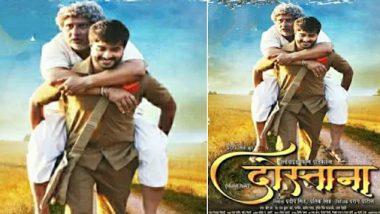 भोजपुरी में बनेगी फिल्म दोस्ताना, फर्स्ट लुक हुआ आउट