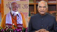 Ram Mandir Bhumi Pujan: भूमि पूजन के बाद राष्ट्रपति रामनाथ कोविंद, RSS प्रमुख मोहन भागवत, अमित शाह सहित इन नेताओं ने दी ये प्रतिक्रिया
