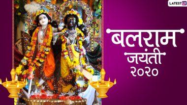 Balram Jayanti 2020 Wishes & Photos: बलराम जयंती की प्रियजनों को दें बधाई, भेजें ये आकर्षक हिंदी GIF Greetings, Facebook Messages, HD Images, Wallpapers और WhatsApp Stickers