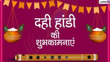 Happy Dahi Handi 2020 Wishes: दही हांडी की अपनों को दें शुभकामनाएं, इन प्यारे WhatsApp Stickers, Facebook Messages, GIF Greetings, HD Images, Quotes, SMS, Wallpapers के जरिए मनाएं बाल कृष्ण की लीलाओं का उत्सव