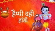 Dahi Handi 2020 Messages: माखन चोर श्रीकृष्ण की नटखट लीलाओं का मनाएं उत्सव, दही हांडी की बधाई देने के लिए अपनों को भेजें ये हिंदी GIF Wishes, WhatsApp Stickers, Facebook Greetings, HD Images, SMS और वॉलपेपर्स