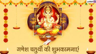 Vinayak Chaturthi 2021: आज है विनायक चतुर्थी, जानें इस दिन का महत्त्व, पूजा विधान और शुभ मुहूर्त