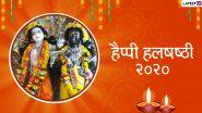 Hal Shashthi 2020 Wishes & Images: हल षष्ठी के पावन अवसर पर अपनों को भेजें ये खूबसूरत हिंदी WhatsApp Stickers, GIF Greetings, HD Photos, Wallpapers, Facebook Messages और दें शुभकामनाएं